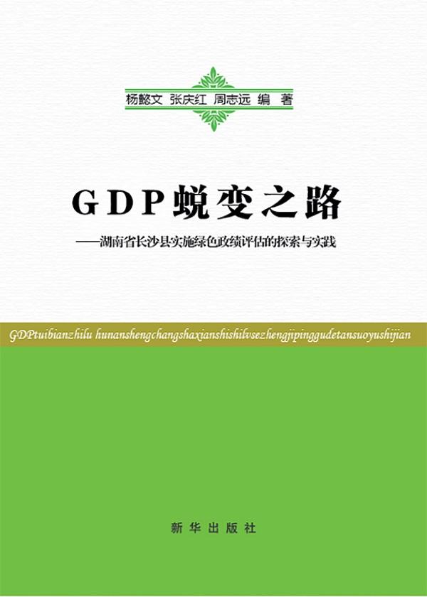 GDP蜕变之路——湖南省长沙县实施绿色政绩的探索与实践