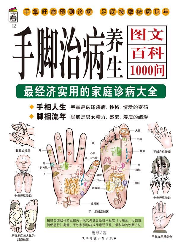 手脚治病养生图文百科1000问