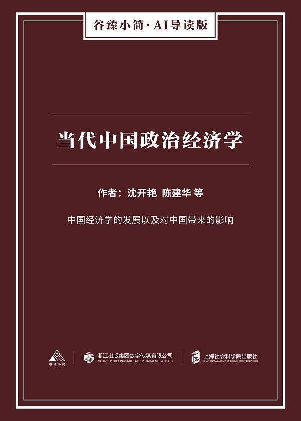 当代中国政治经济学(谷臻小简·AI导读版)