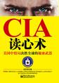 CIA读心术
