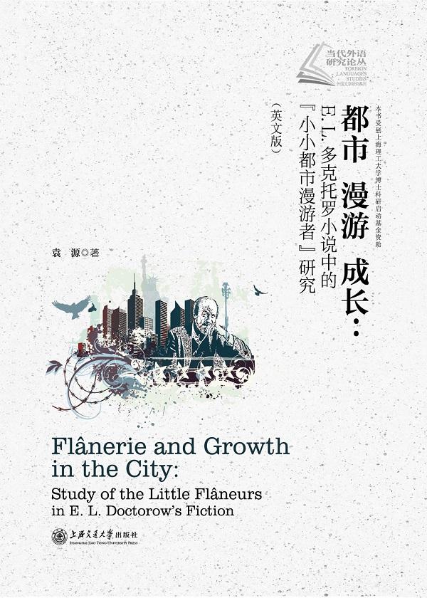 """都市 漫游 成长:E·L·多克托罗小说中的""""小小都市漫游者""""研究"""