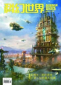 《科幻世界》2014年第5期