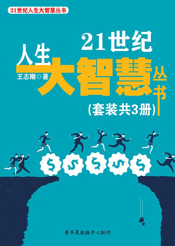 21世纪人生大智慧丛书(套装共3册)