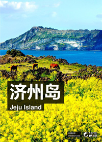携程旅游微杂志-济州岛