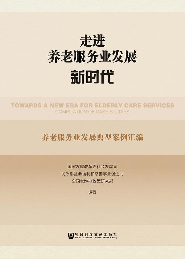走进养老服务业发展新时代:养老服务业发展典型案例汇编