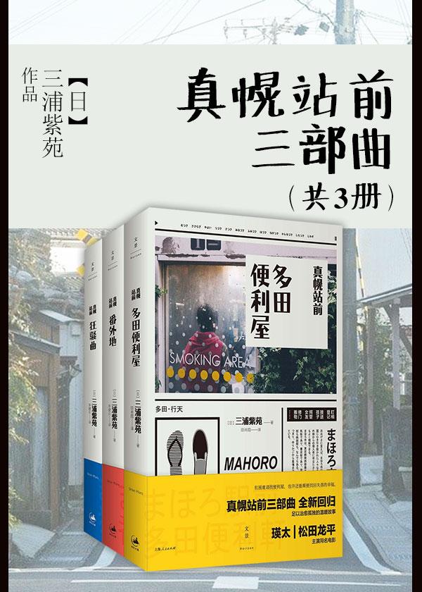 真幌站前三部曲(共3册)
