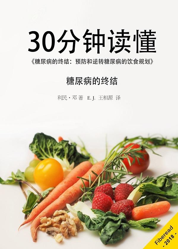 30分钟读懂《糖尿病的终结:预防和逆转糖尿病的饮食规划》