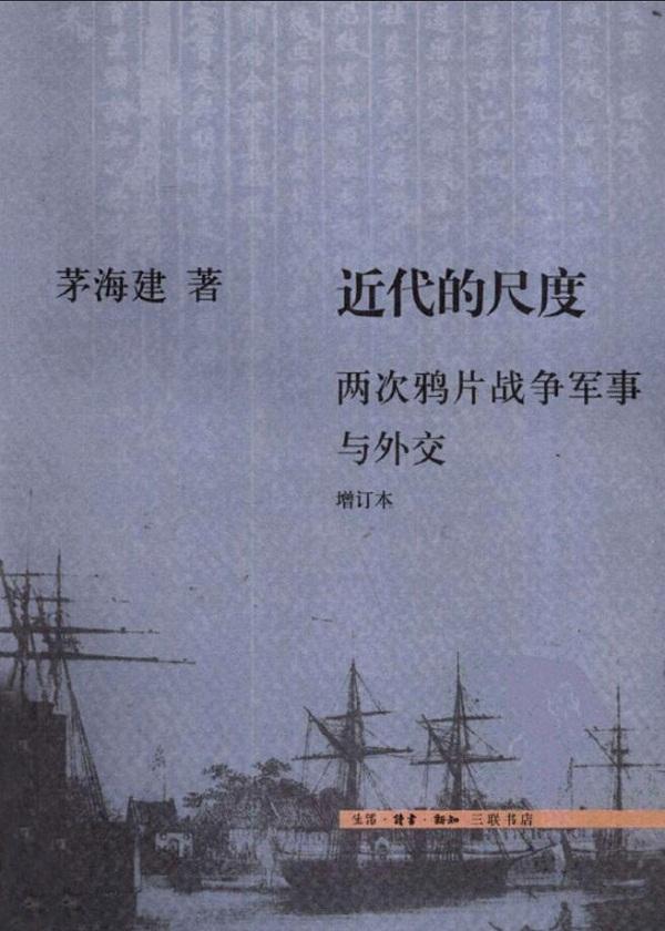 近代的尺度:两次鸦片战争军事与外交