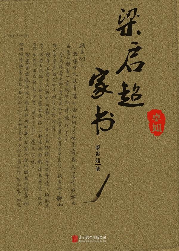 有间文库:梁启超家书