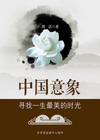 中国意象:寻找一生最美的时光
