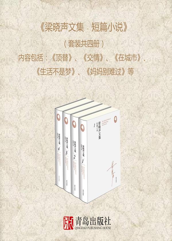 梁晓声文集·短篇小说(套装共四册)