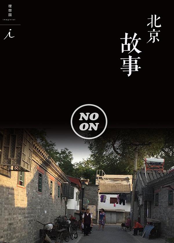 北京故事(正午故事10)