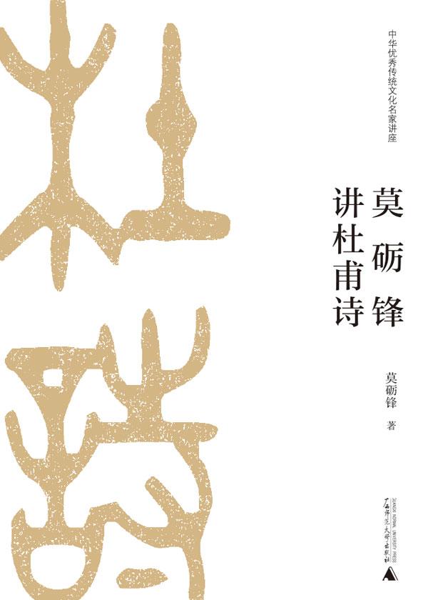 中华优秀传统文化名家讲座第二辑·莫砺锋讲杜甫诗