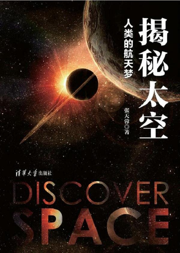 揭秘太空:人类的航天梦