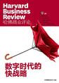《哈佛商业评论》增刊:数字时代的快战略