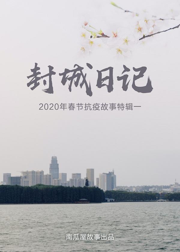 封城日记:2020年春节抗疫故事特辑一
