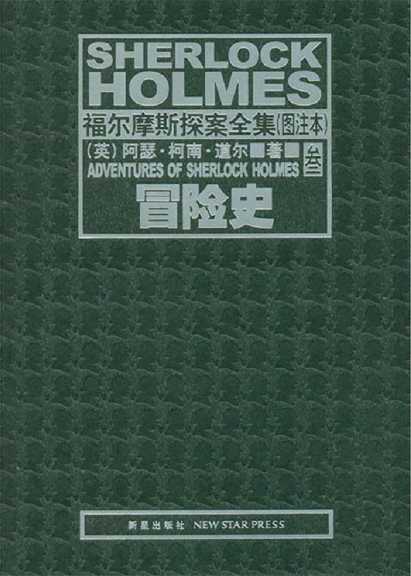 福尔摩斯探案全集(图注本)叁·冒险史