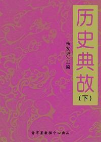 历史典故(下)