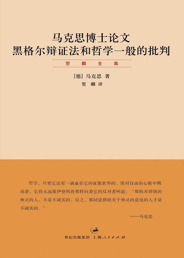贺麟全集:马克思博士论文——黑格尔辩证法和哲学一般的批判