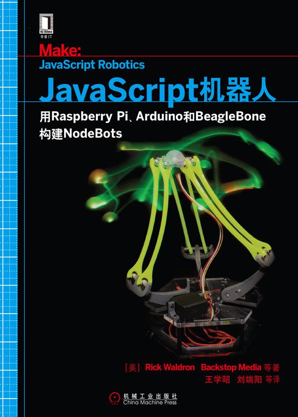 JavaScript机器人:用Raspberry Pi、Arduino和BeagleBone构建NodeBots