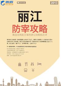 携程旅游微杂志-丽江防宰攻略