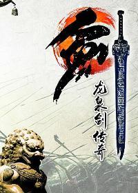 龙泉剑传奇