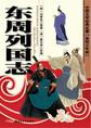 中国文学经典名著——东周列国志
