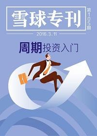 雪球专刊105期——周期股投资入门