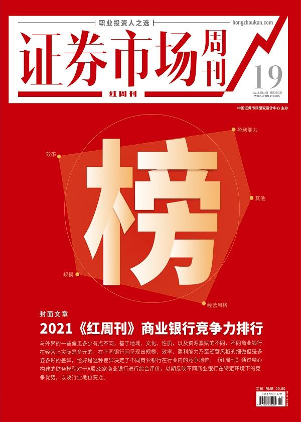 《证券市场红周刊》2021年19期:商业银行竞争力排行