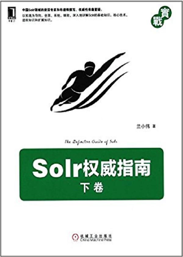 Solr权威指南:下卷