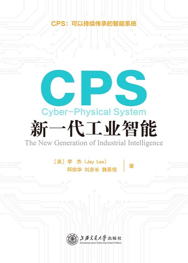 CPS: 新一代工业智能