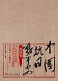 中国抗日战争史:国际反法西斯的大好局势与日本投降(第四卷)