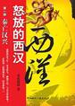 怒放的西汉(第一部 ):秦亡汉兴
