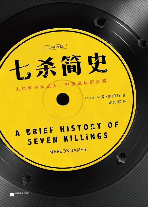 """七杀简史(2015布克奖获奖作品,获得23家权威媒体""""年度图书""""桂冠。)"""