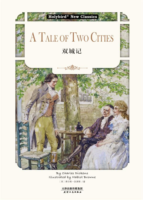 双城记:A Tale of Two Cities(英文版)