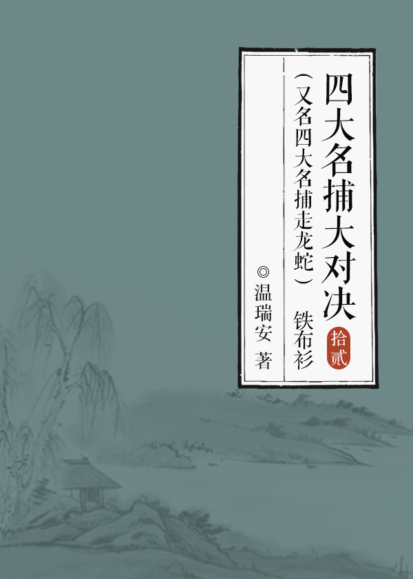 四大名捕大对决(又名四大名捕走龙蛇)12:铁布衫