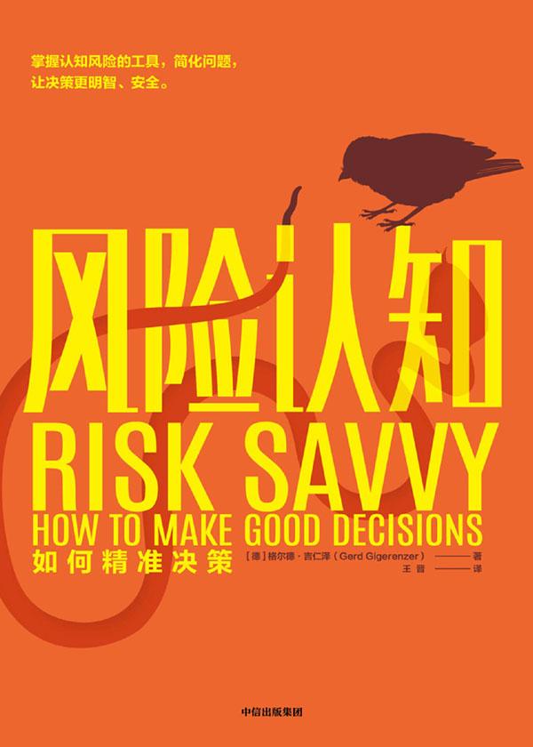 风险认知:如何精准决策