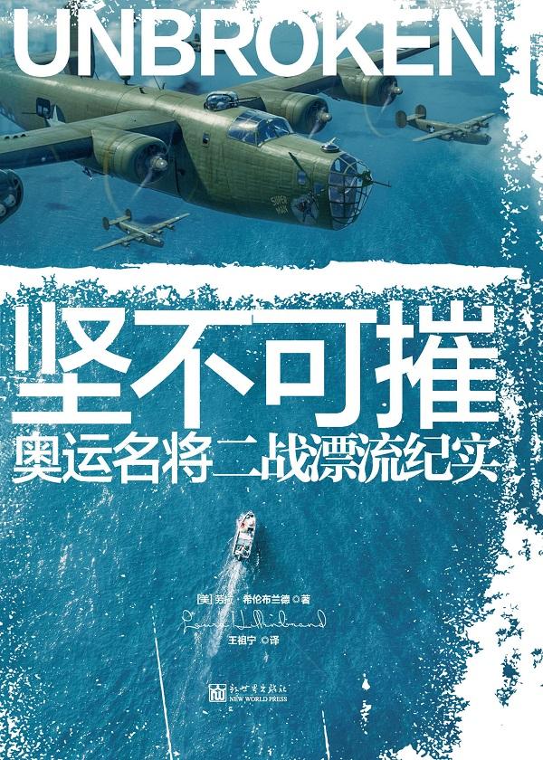 坚不可摧:奥运名将二战漂流纪实