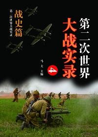 第二次世界大战实录·战史篇(四)