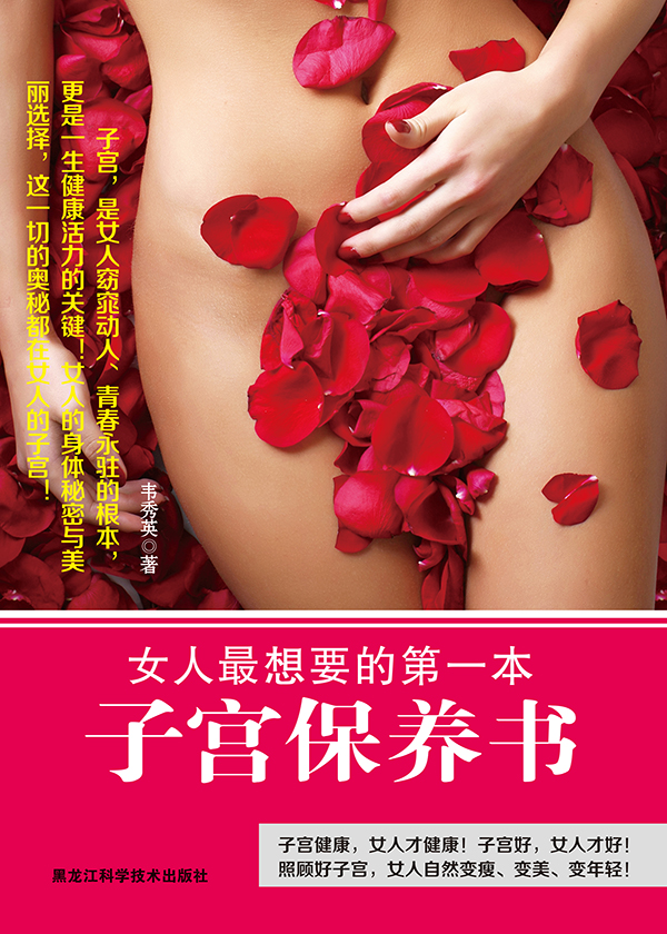 女人最想要的第一本子宫保养书