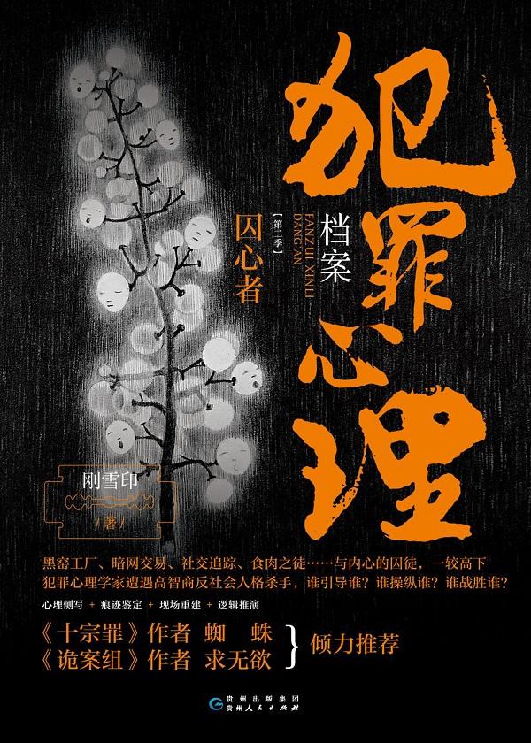 犯罪心理档案·第二季:囚心者