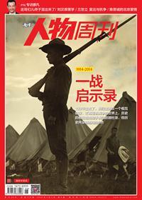 《南方人物周刊》2014年第6期
