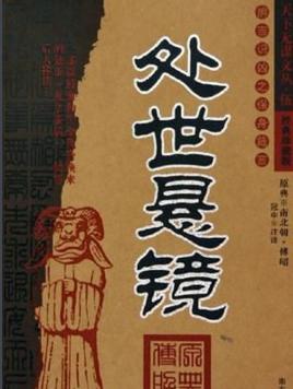 处世悬镜-傅昭-免费电子书-在线...