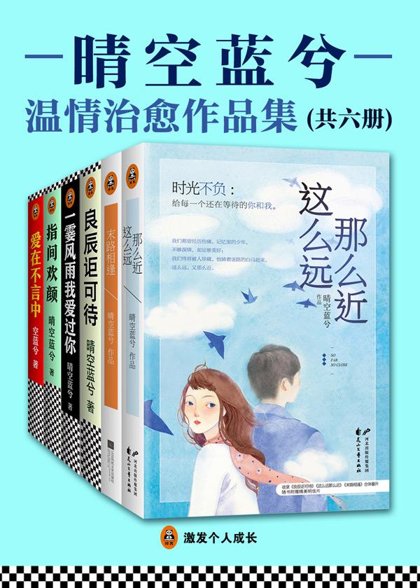 晴空蓝兮温情治愈作品集(共6册)