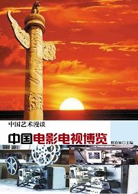 中国电影电视博览