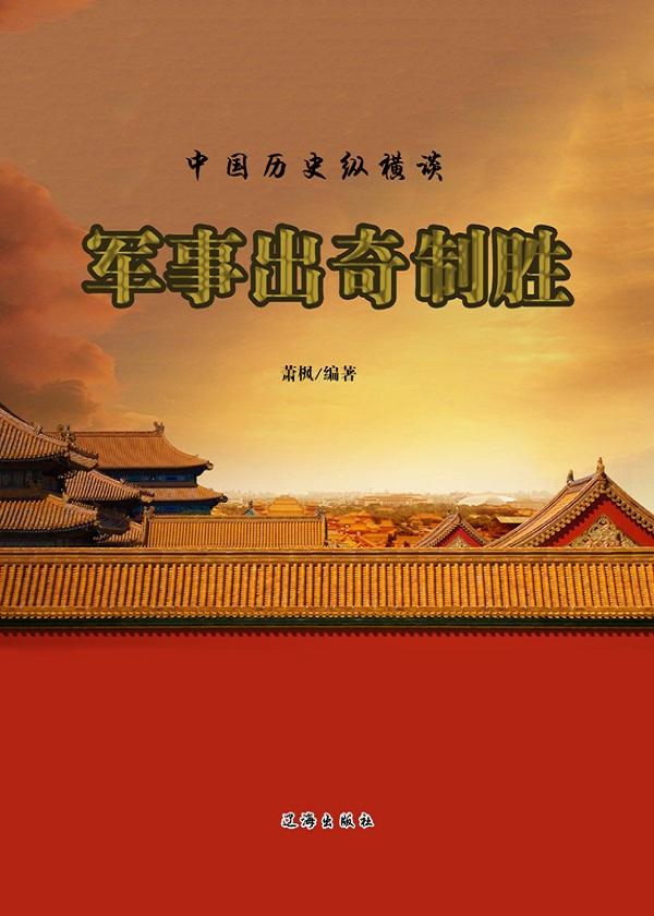 中国历史纵横谈——军事出奇制胜
