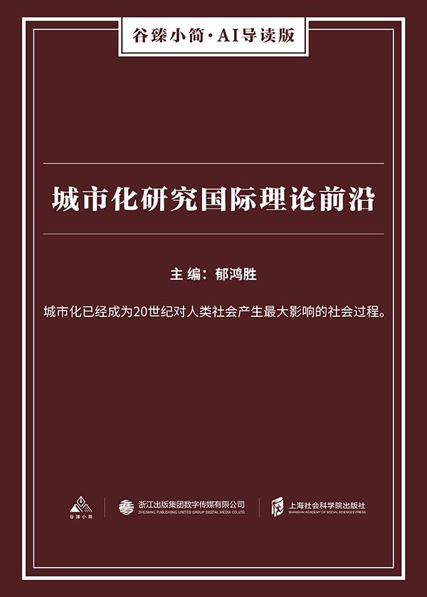城市化研究国际理论前沿(谷臻小简·AI导读版)
