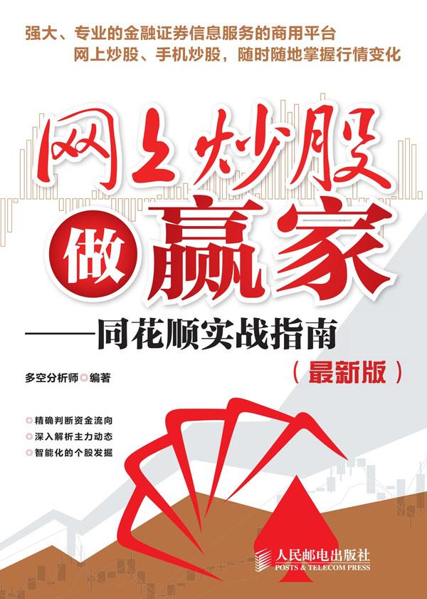 网上炒股做赢家——同花顺实战指南(最新版)