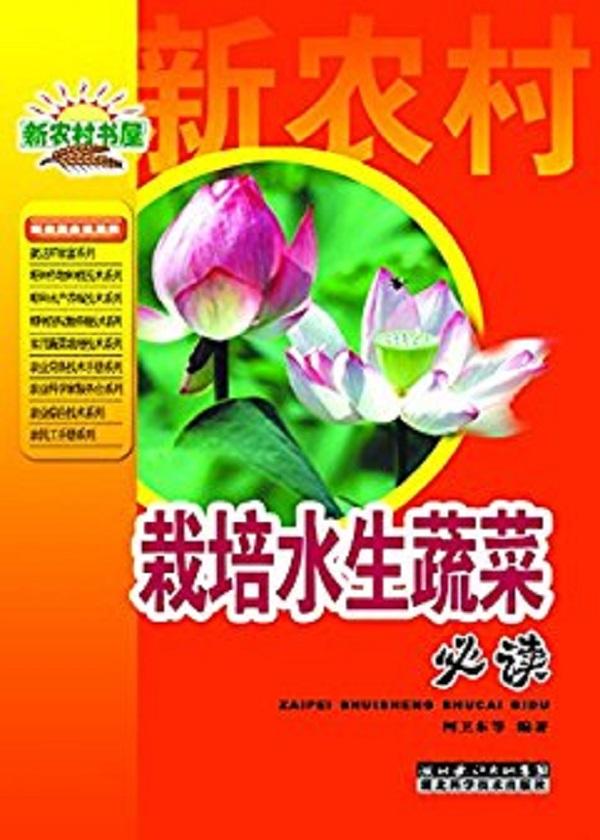 栽培水生蔬菜必读