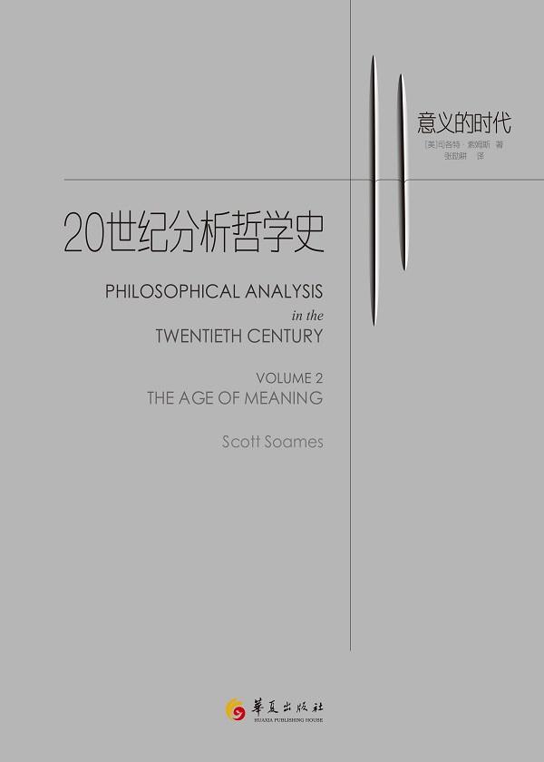 20世纪分析哲学史卷二